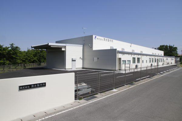 株式会社清水製作所