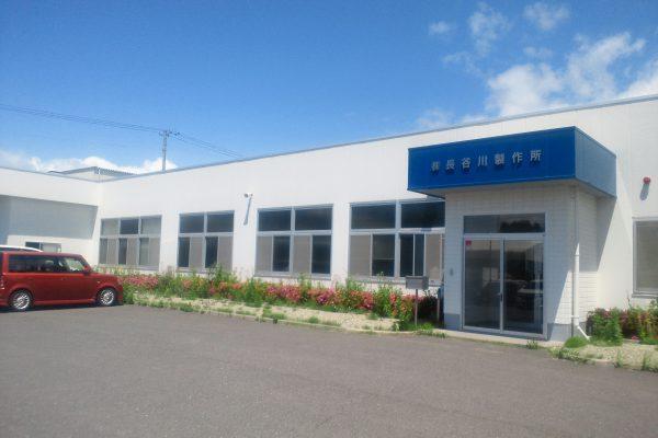 株式会社長谷川製作所